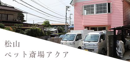 松山ペット斎場アクア